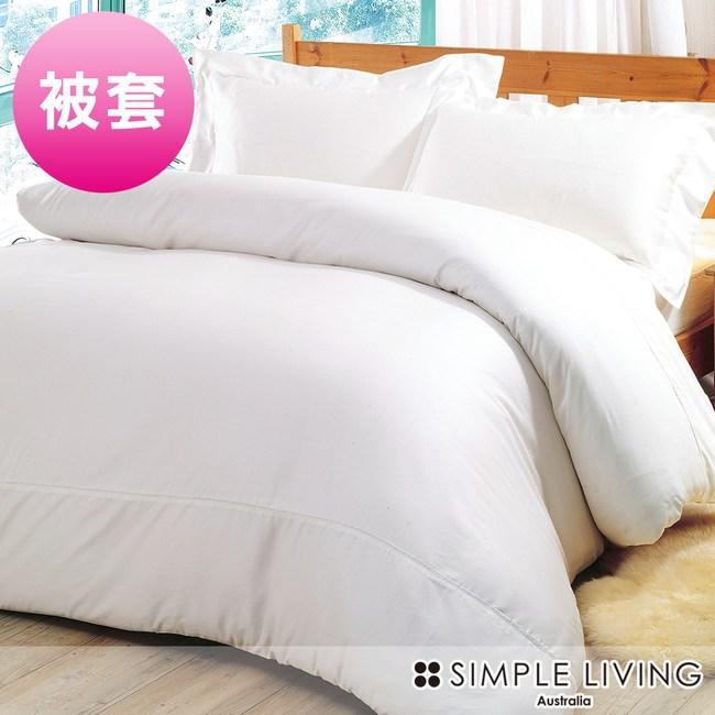 澳洲Simple Living 雙人600織台灣製埃及棉被套(優雅白)雙人