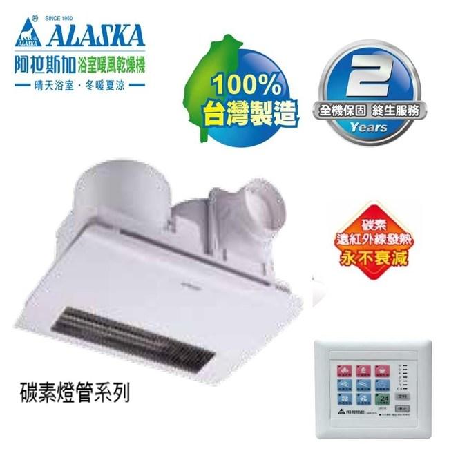 【阿拉斯加】968SKN 浴室暖風乾燥機(線控面板)-白色 110V