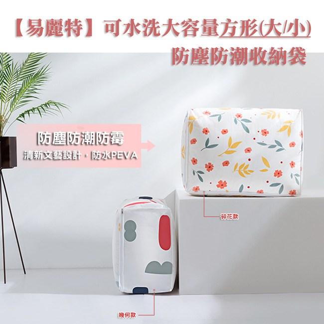 【易麗特】可水洗大容量方形-大+小  防塵防潮收納袋(2入)