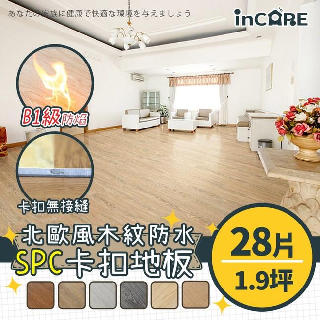 【Incare】北歐風木紋防水SPC卡扣地板(28片/約1.9坪)SPC-紅色堅果