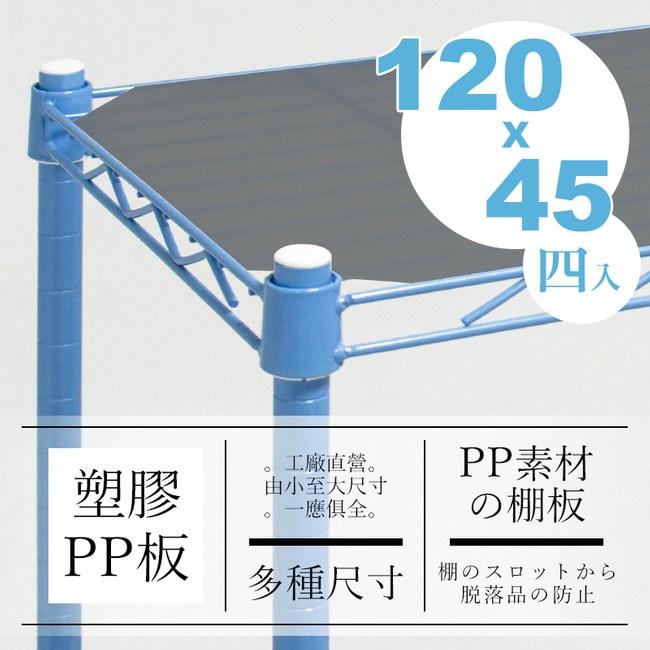 【dayneeds】120x45公分透黑PP塑膠板_四入