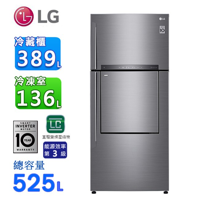 LG樂金525公升直驅變頻上下門冰箱GN-DL567SV~含拆箱定位
