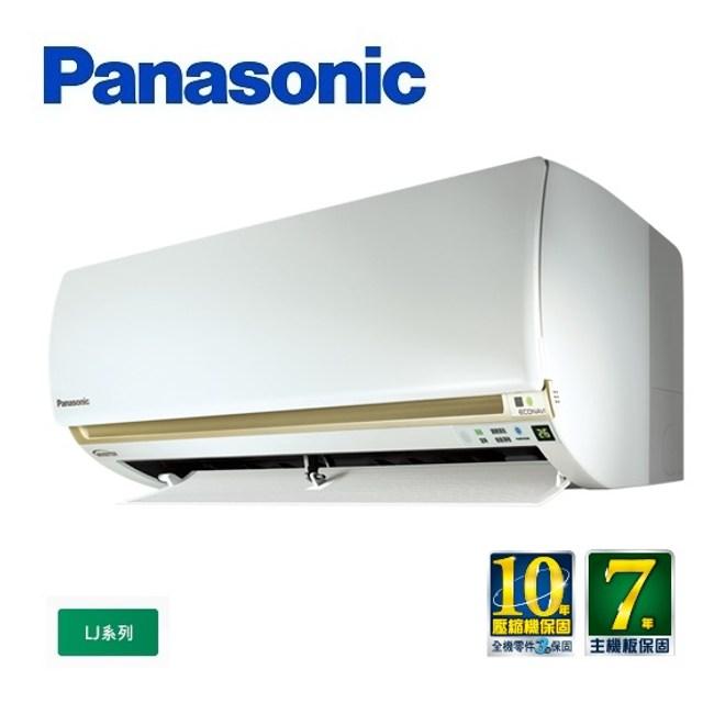 國際牌LJ系列變頻冷氣 CS-LJ28BA2/CU-LJ28BCA2