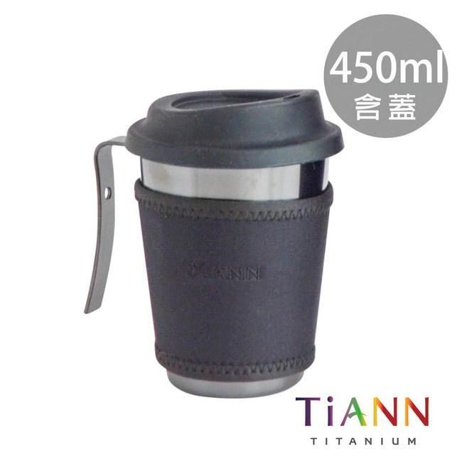 鈦安純鈦餐具TiANN 純鈦啤酒杯-尊爵黑 450ml 含杯蓋 *限量
