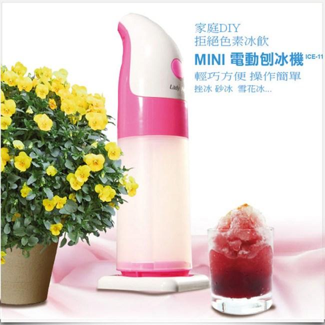 貴夫人 涼爽一夏mini剉冰機 ICE-11