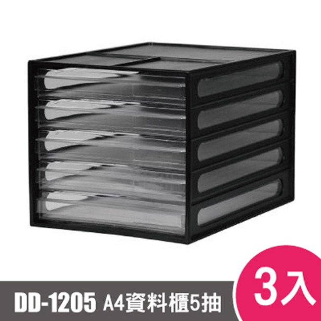 樹德SHUTER A4資料櫃DD-1205P 3入黑色