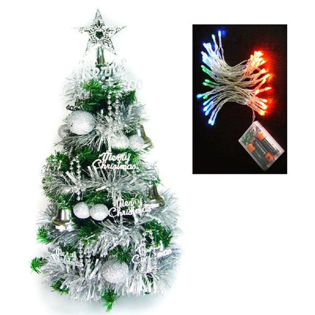 【摩達客】台灣製2尺(60cm))經典裝飾聖誕樹(純銀色系)+LED50燈電池燈彩光