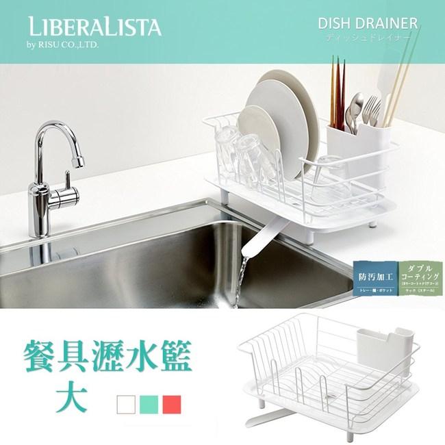 【LIBERALISTA】餐具收納瀝水籃(大) - 白色