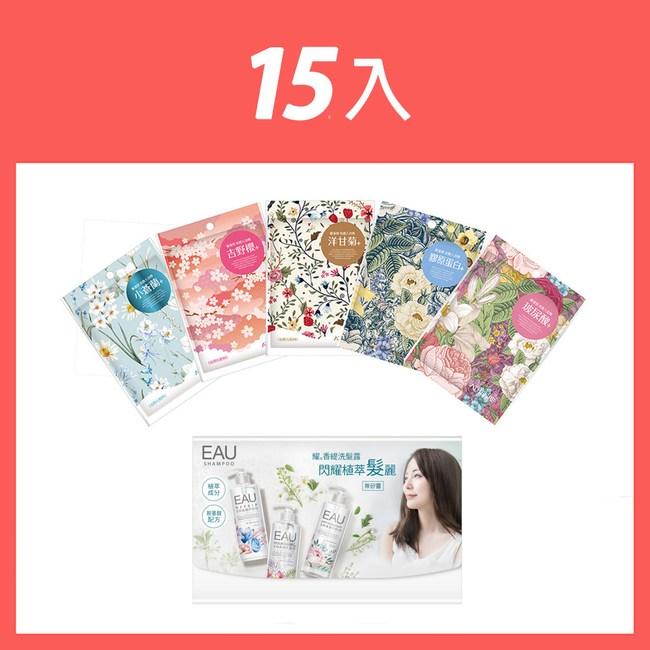 【快潔適】雅蓮碧美體入浴劑40g x15入(5款各3)