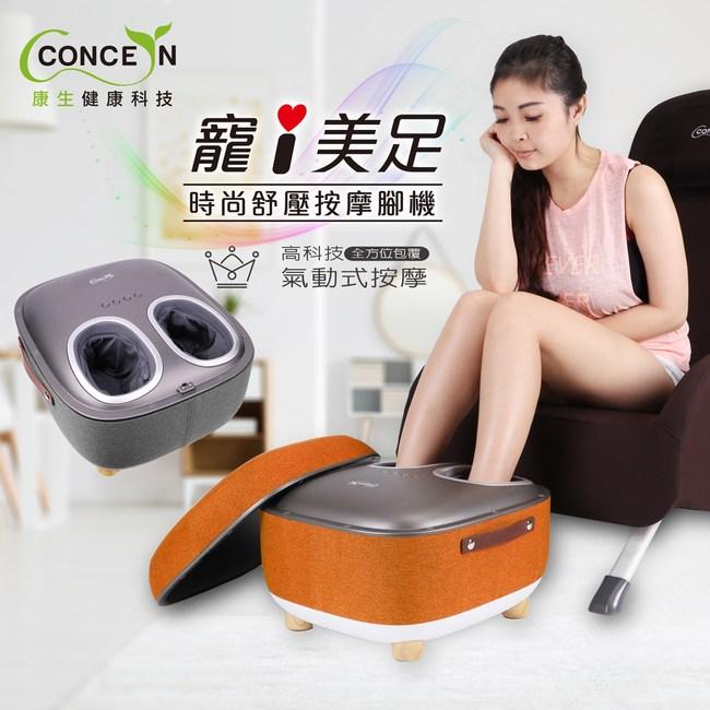 【Concern康生】寵i美足-時尚舒壓按摩腳機-陽光橙