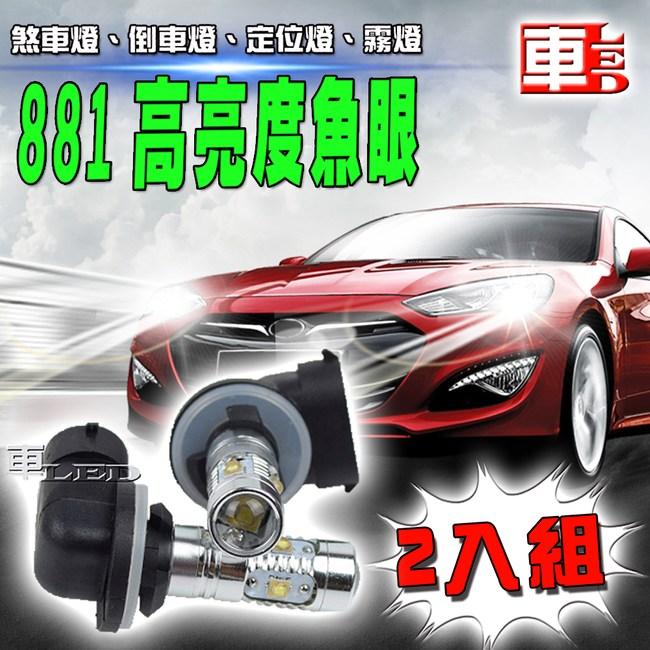 車的LED系列 881 魚眼 5LED 白光 25W (雙入組)