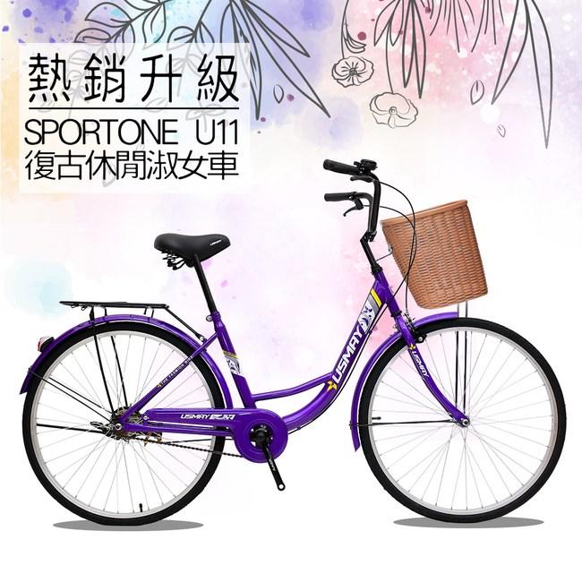 SPORTONE U11 26吋芭蕾淑女車學生車紫色