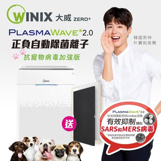 【送好禮】Winix空氣清淨機 ZERO+