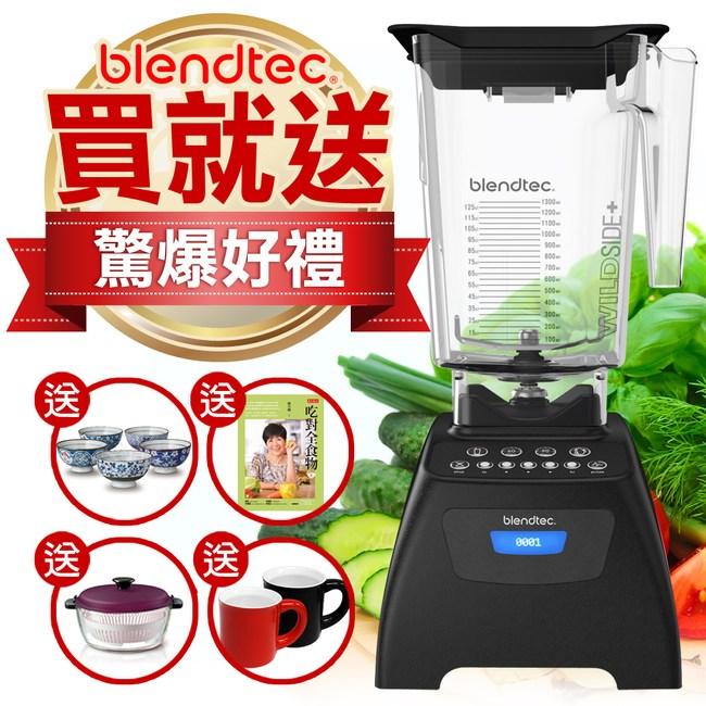 【Blendtec】高效能食物調理機經典575系列-尊爵黑(公司貨)