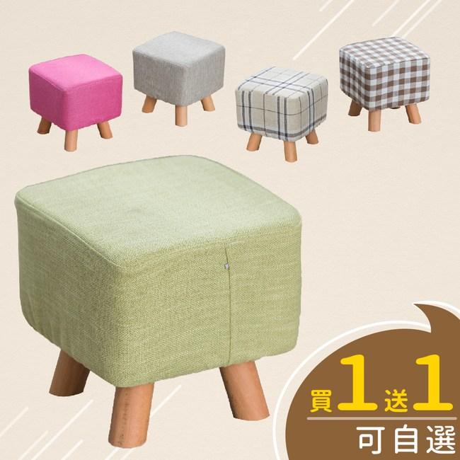 【IDEA】買1送1-方形亞麻布實木腳椅凳(布面可拆洗 / 座椅更平穩混搭(訂單備註)