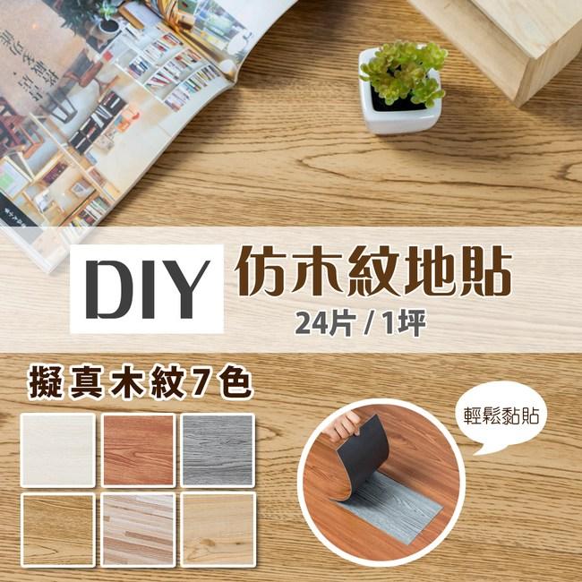 樂嫚妮 DIY仿木紋地板貼-1坪 806-自然橡木X24