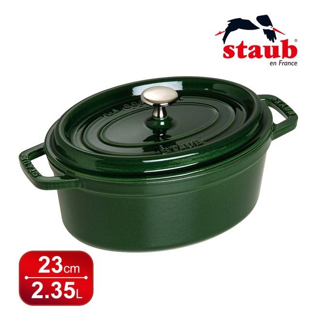 【法國Staub】橢圓型琺瑯鑄鐵鍋23cm-羅勒綠(2.35L)