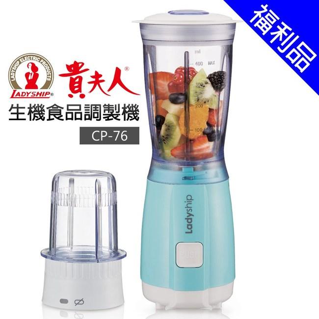福利品【貴夫人】生機食品調理果汁機 (CP-76)