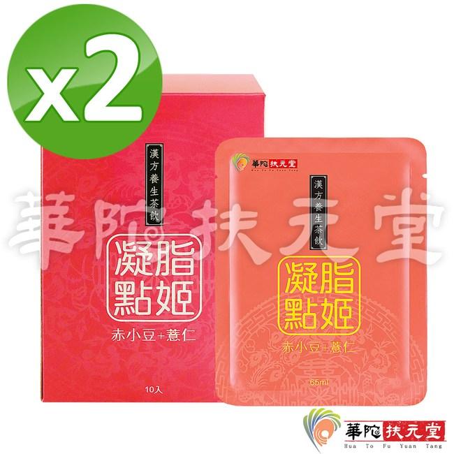 華陀扶元堂-赤小豆薏仁飲2盒(10包/盒)