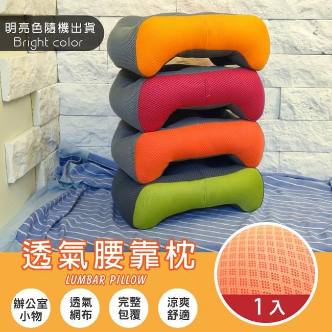 【Abt】新世代明亮雙色超厚實服貼靠腰枕/腰靠墊/靠枕(隨機出貨)1入