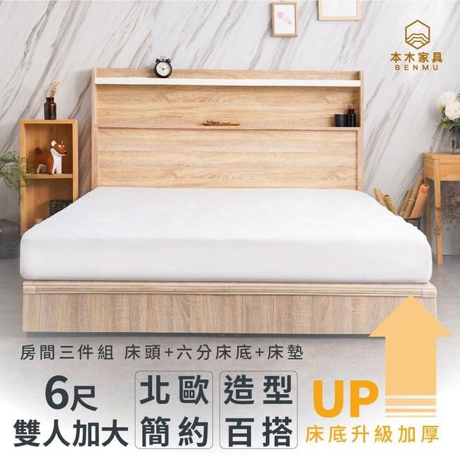 【本木】艾拉菈 北歐插座LED燈房間三件組-雙人加大6尺 床墊+床頭+胡桃