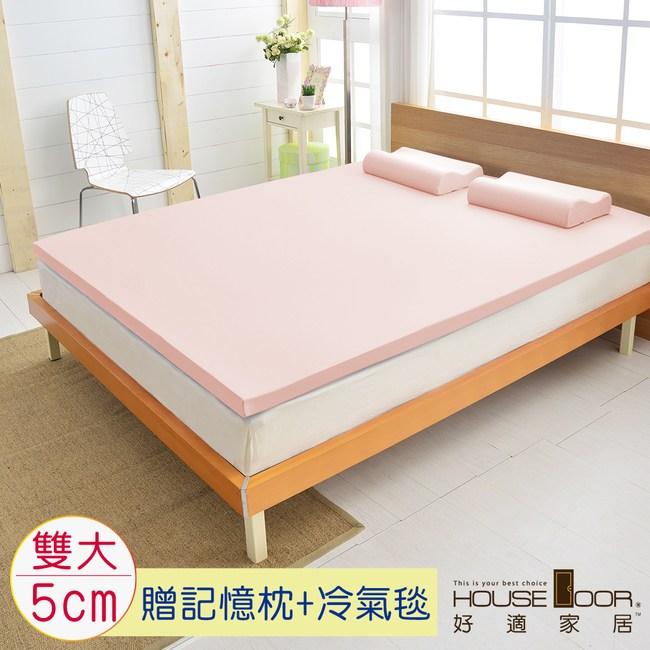 House Door 抗菌防螨布套 5cm記憶床墊超值組-雙大6尺(甜美粉)