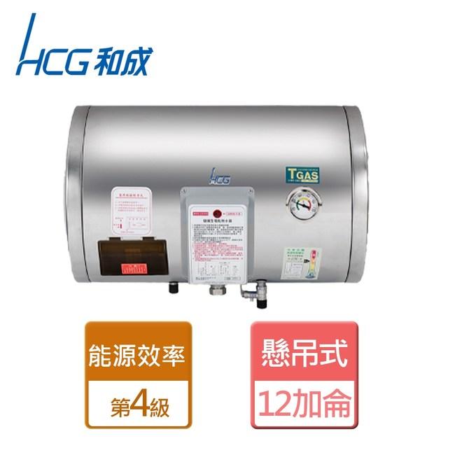 【豪士多】儲熱式電能熱水器-12加侖-EH12BAH4-懸吊式220V