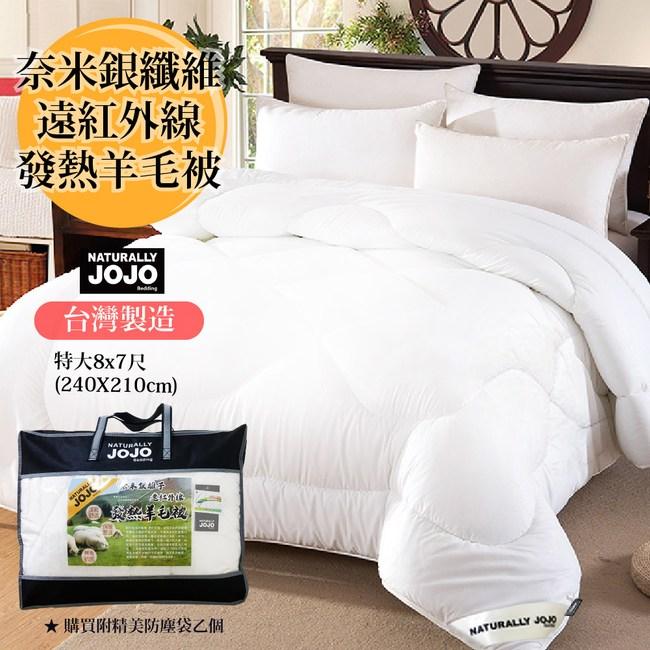 【艾倫生活家】台製-NATURALLY JOJO奈米銀纖維發熱羊毛被-特大-8×7尺