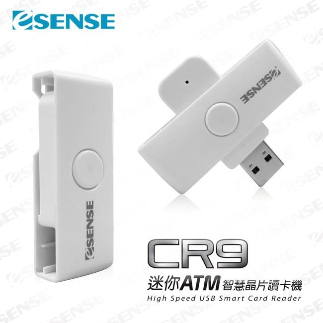 Esense CR9 迷你ATM智慧晶片讀卡機(17-SCR690)