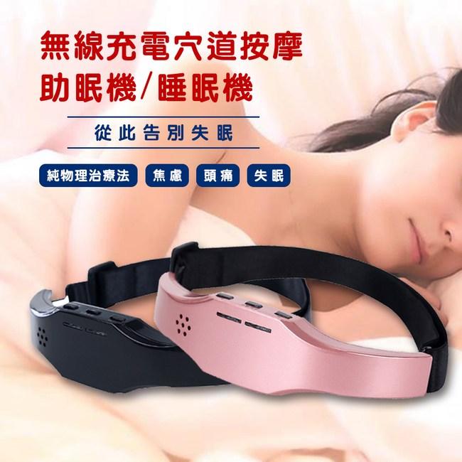 ENNE 無線充電穴道按摩助眠機/睡眠機