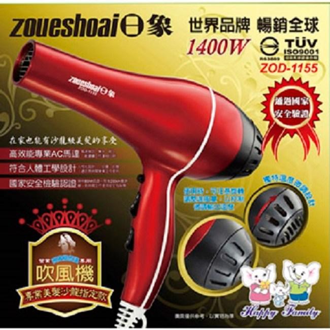 【日象】日象高效能恆溫吹風機ZOD-1155(ZOD-1155)