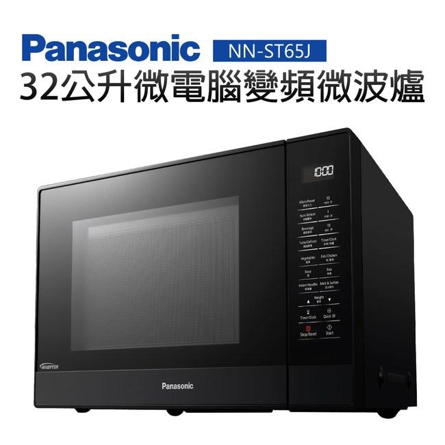 【Panasonic 國際牌】32公升微電腦變頻微波爐NN-ST65J