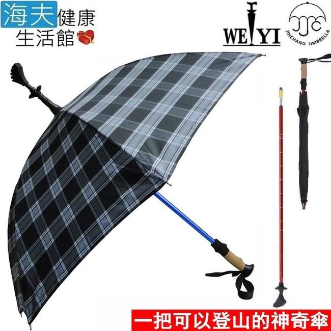 【海夫】Weiyi 志昌 登山杖 健走杖 傘杖JCSU-J01/沉穩藍