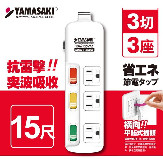 YAMASAKI 山崎家電 防突波過載防護3孔延長線TS-333AS 15尺