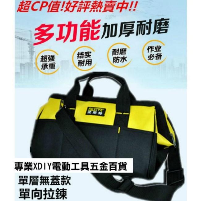 法斯特單層升級款 13吋 16吋 工具袋 肩背手提 手提袋 多功能單肩
