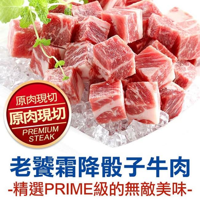 【愛上新鮮】老饕霜降骰子牛肉4包組(200g±10%/包)