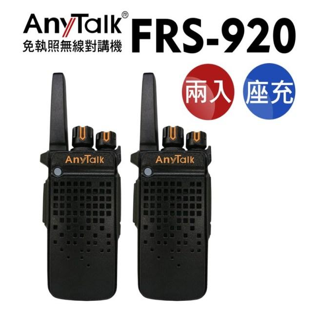 AnyTalk FRS-920 免執照無線對講機 (一組兩入)