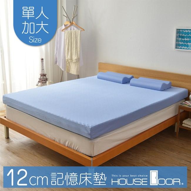 House Door 大和抗菌防螨布套 12cm記憶床墊-單大3.5尺(天空藍)