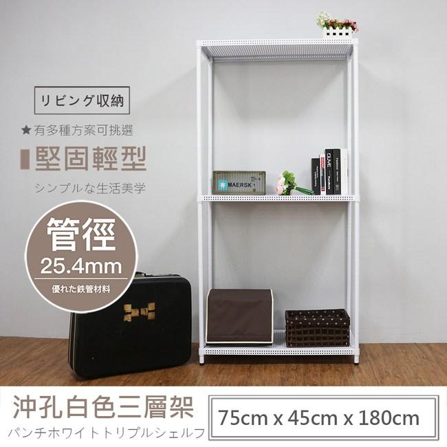 【探索生活】 75X45X180公分 荷重型烤漆白沖孔三層鐵板層架