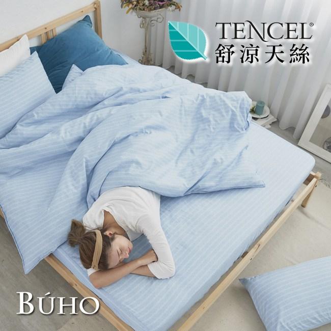 BUHO《波藍光流》舒涼TENCEL天絲雙人四件式被套床包組