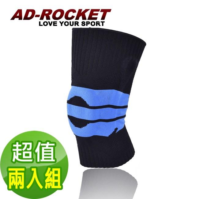 【AD-ROCKET】加強版 彈性支架膝蓋減壓墊/護膝(兩入)S號