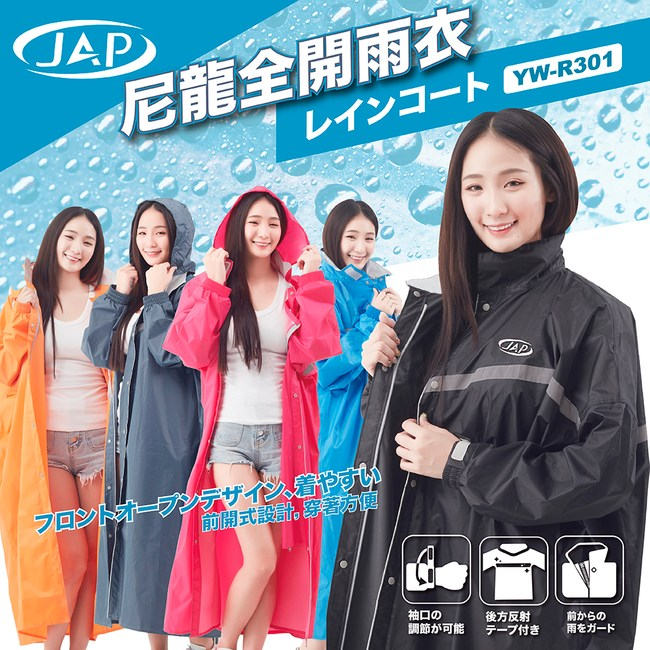 【JAP 安全工廠】新世紀尼龍全開雨衣 YW-R301 三層防水 隱藏黑色2XL