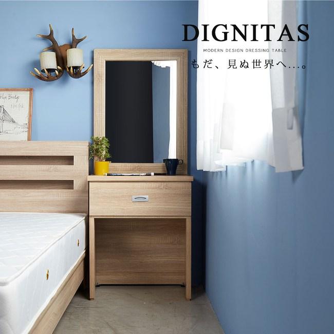 狄尼塔斯梧桐色2尺含鏡化妝台(不含椅)
