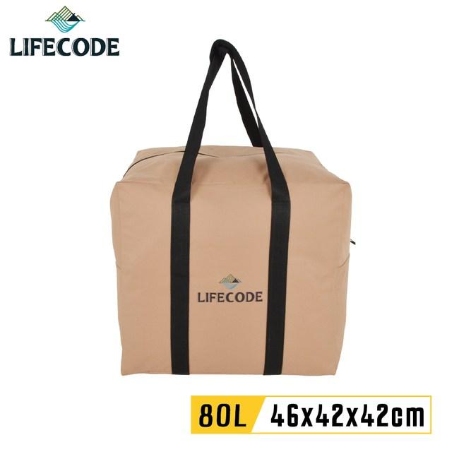LIFECODE 方型野營裝備袋46x42x42cm(80L)-奶茶色
