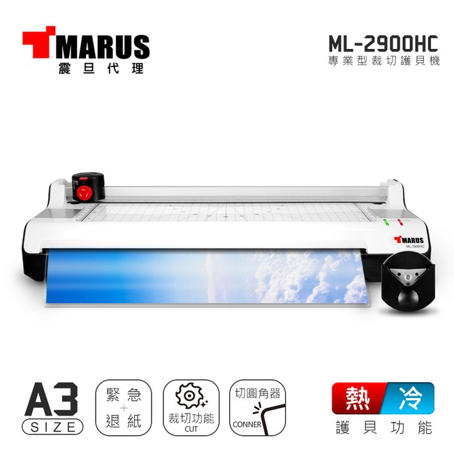 MARUS A3雙溫裁切護貝機 ML-2900HC