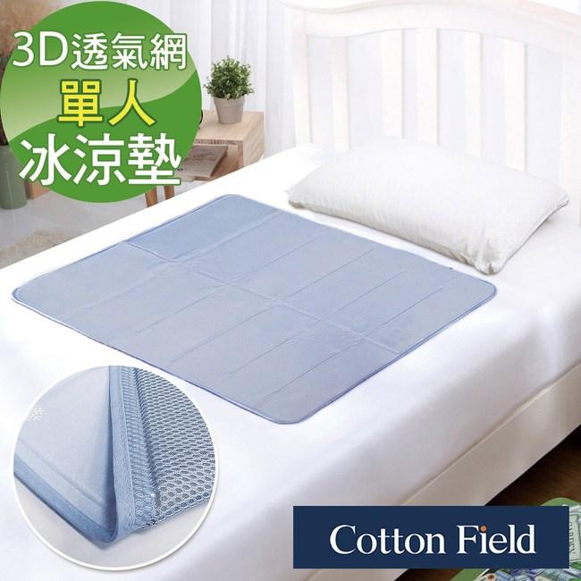 棉花田【北海道】3D網低反發素色冷凝床墊(90x90cm)