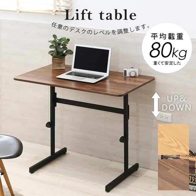 【澄境】可調式簡易升降桌90公分集成木紋