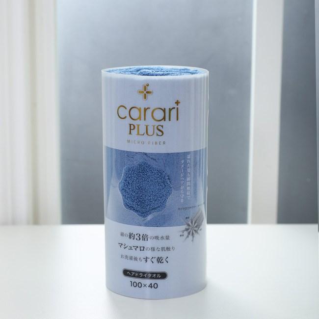 CB Japan 超柔系列超細纖維3倍吸水擦頭巾典雅藍