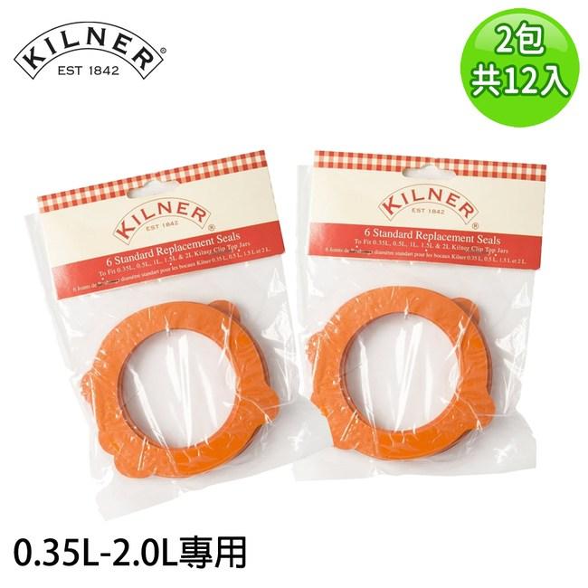 【KILNER】密封罐橡圈(0.35L-2.0L專用)-12入/2包