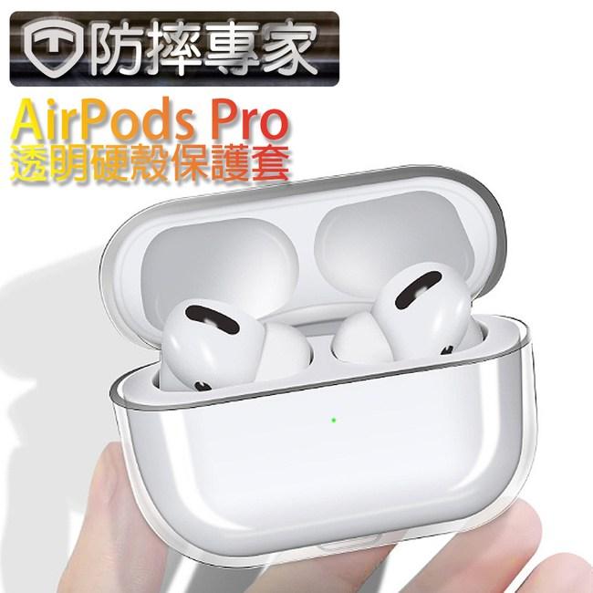防摔專家 蘋果AirPods Pro藍牙耳機專用硬殼透明防摔保護套
